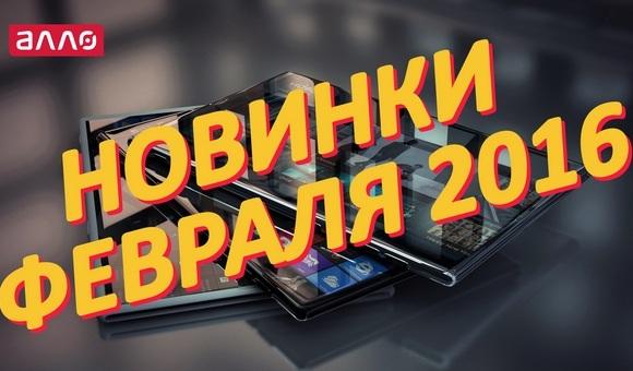 Новинки 2016: