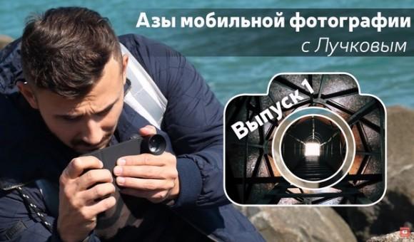 Азы мобильной фотографии с Лучковым. Выпуск №1