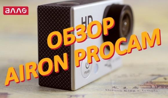 Видео-обзор экшн-камеры AIRON ProCam