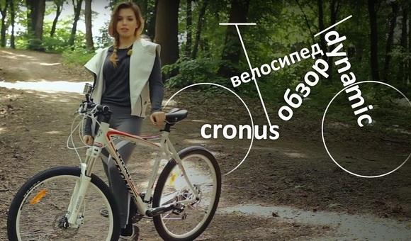 Видео-обзор велосипеда Cronus Dynamic 1.0!