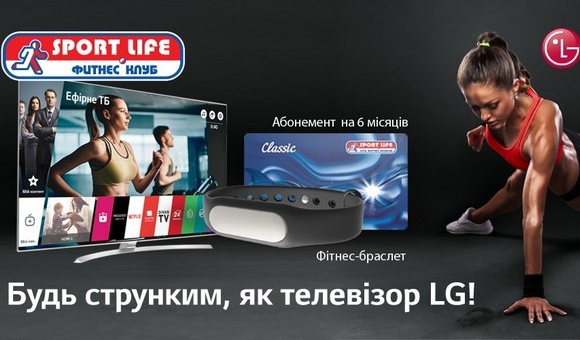 Придбай телевізор LG – отримай 6 місяців тренувань в Sport Life та фітнес-браслет!