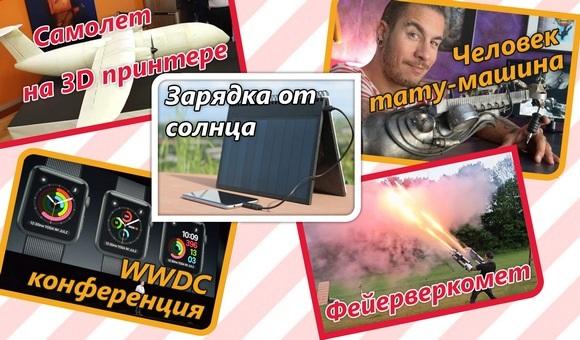 Тату-Мастер  из мира стимпанк, IOS 10, напечатанный самолёт, фейерверк-пулемет!
