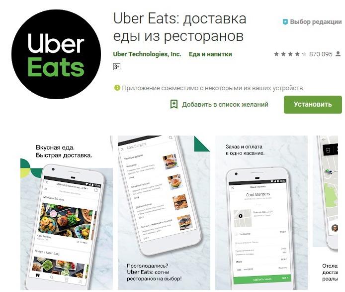 f56b4127d65f В Киеве начал работать сервис доставки еды Uber Eats – до марта ...