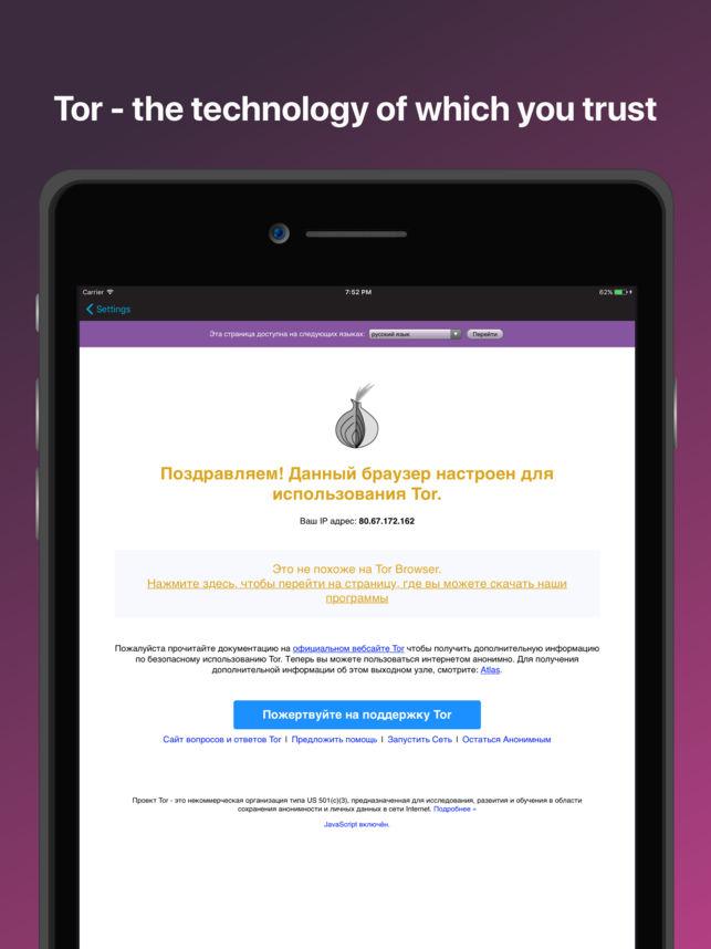 app browser tor hydraruzxpnew4af