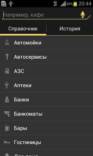 Яндекс карты- поиск