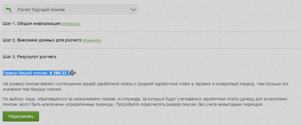 5 новых сервисов «ПриватБанка», которые помогут «оцифровать» Украину – пенсия