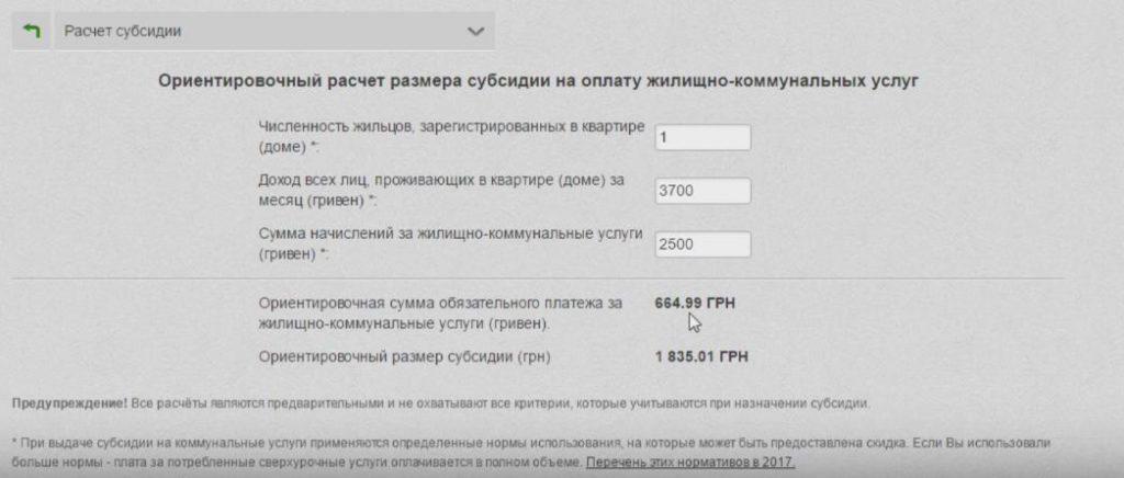 5 новых сервисов «ПриватБанка», которые помогут «оцифровать» Украину – субсидии