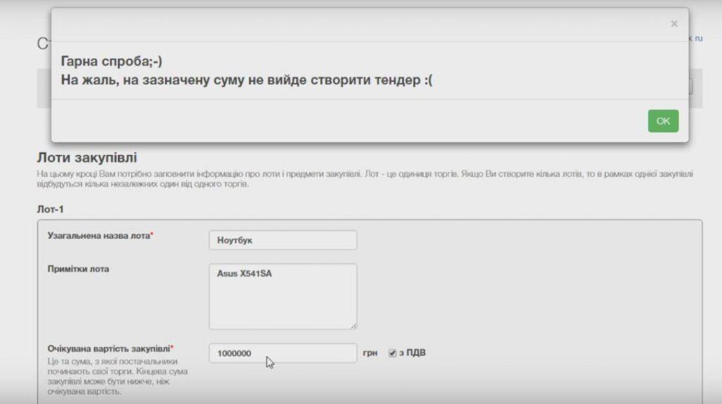 5 новых сервисов «ПриватБанка», которые помогут «оцифровать» Украину – тендеры
