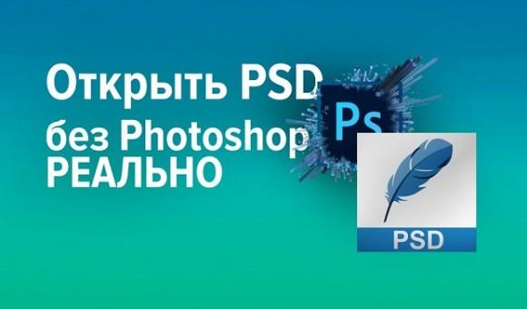 5 приложений, с помощью которых можно открыть .PSD файлы без использования Photoshop