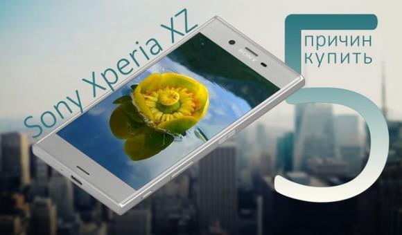 5-reason-Sony-XZ