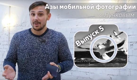Азы мобильной фотографии с Лучковым. Выпуск 5: Динамическая съёмка