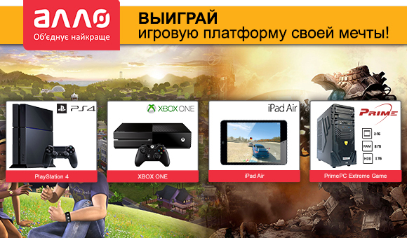 Акция «Выиграй игровую платформу»