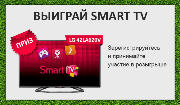 Акция «Выиграй SMART TV»
