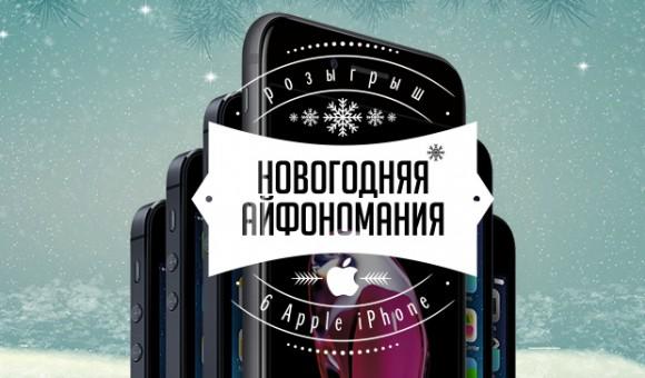 Объявляем результаты конкурса «Новогодняя АЙФОНОМАНИЯ»!