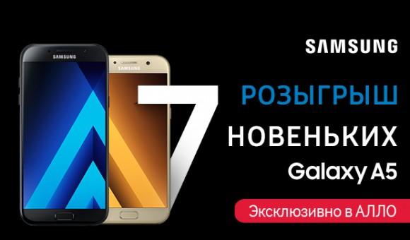 Результаты розыгрыша 7 смартфонов Samsung Galaxy A5 (2017)