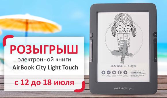 Розыгрыш электронной книги от компании AIRON, модель AirBook City Light Touch