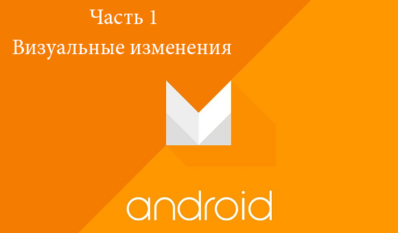 Android 6 Part 1