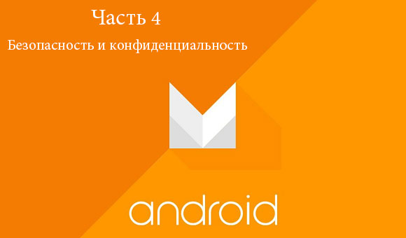 Android 6 Part 4