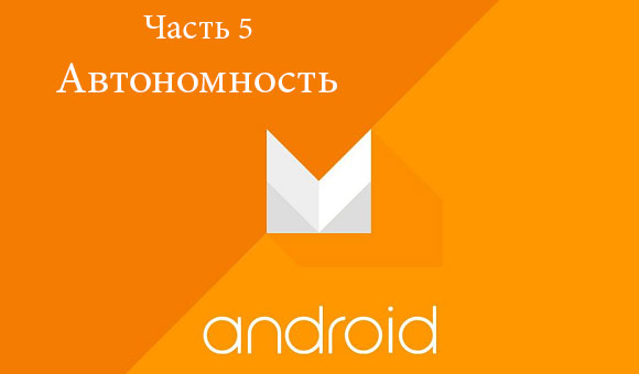 Android-6-Part-5
