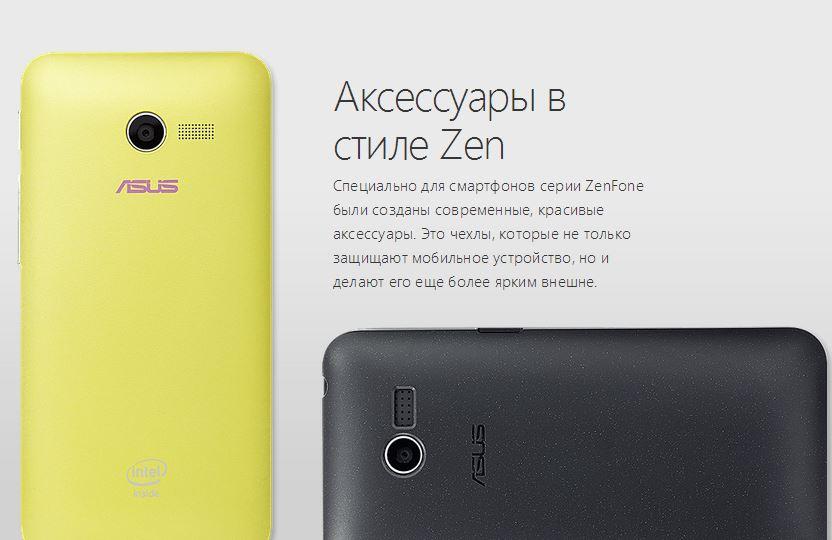 Asus Zenfone 4-аксессуары