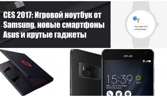 CES 2017: Игровой ноутбук от Samsung, новые смартфоны Asus и крутые гаджеты