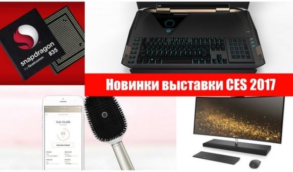 CES 2017: Snapdragon 835, Ноутбук за $9000, HP Envy AIO 34, Умная расческа от Nokia и FF 91!