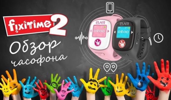 Видео-обзор смарт-часов FixiTime Smart Watch