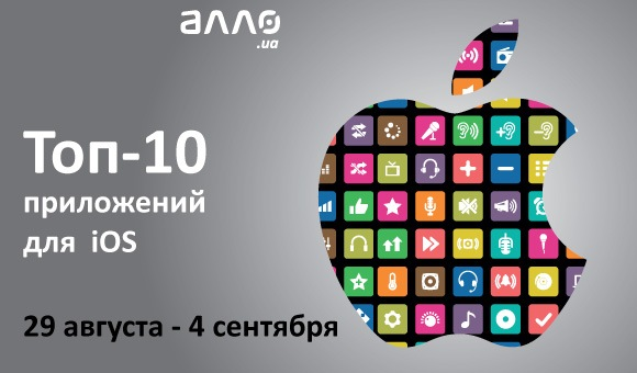 Топ-10 приложений для iOS (29 августа - 4 сентября)