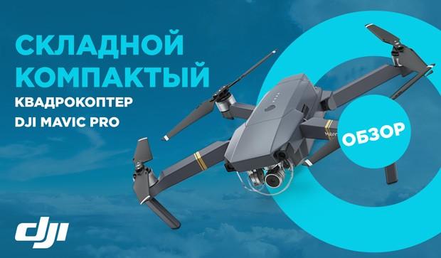 Видео-обзор квадрокоптера DJI Mavic Pro