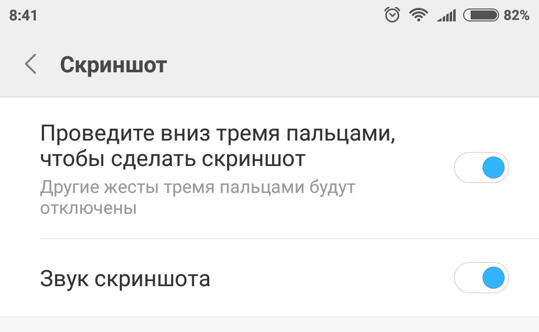 Делаем скриншоты в прошивке MIUI на Xiaomi – Меню Скриншоты