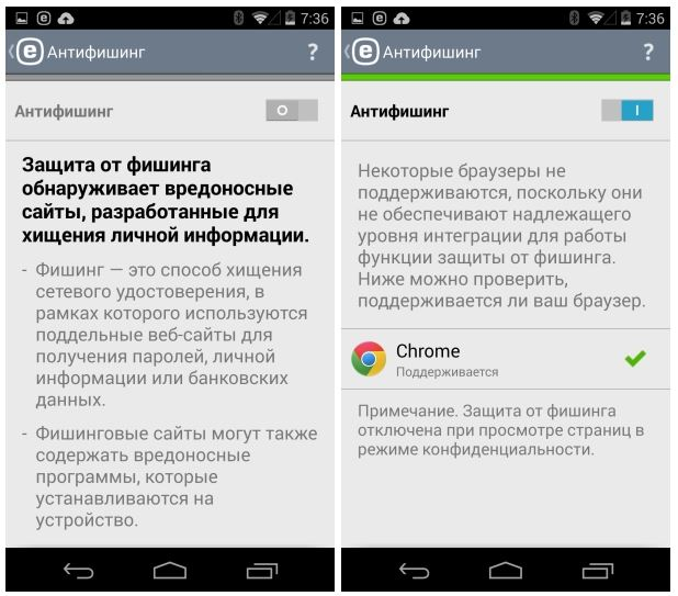 ESET Mobile Security - Антифишинг - Скриншот