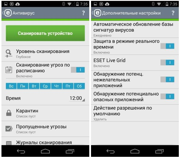 ESET Mobile Security - Антивирус - Скриншот