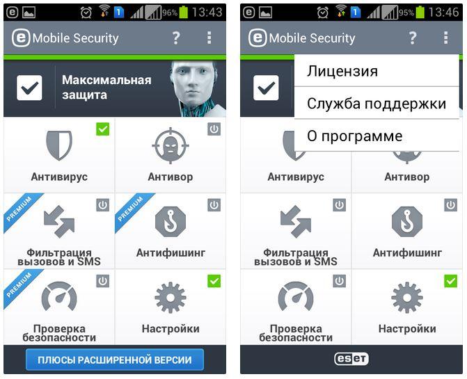 ESET Mobile Security - Интерфейс - Скриншот