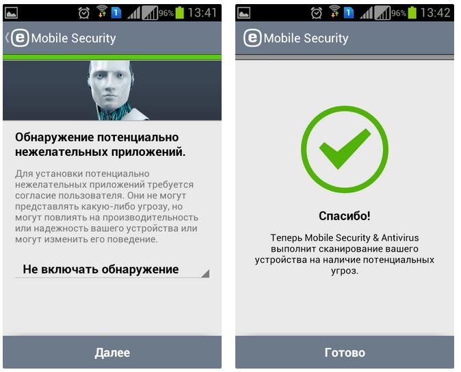 ESET Mobile Security - Первое сканирование - Скриншот