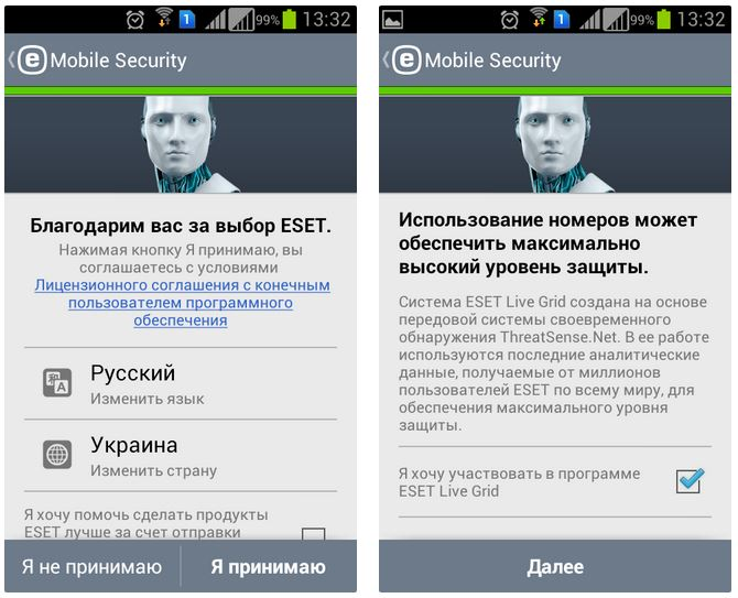 ESET Mobile Security - Первый запуск - Скриншот