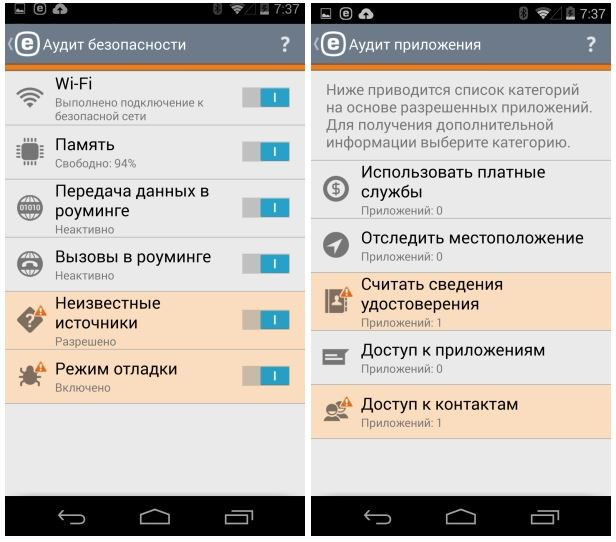 ESET Mobile Security - Проверка безопасности -  Скриншот