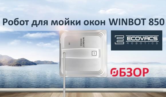 Ecovacs-WINBOT-850