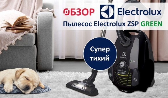 Electrolux-ZSP-GREEN