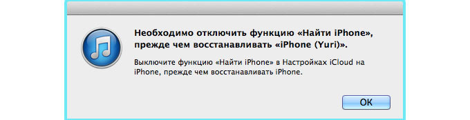 Activation Lock iTunes - iOS