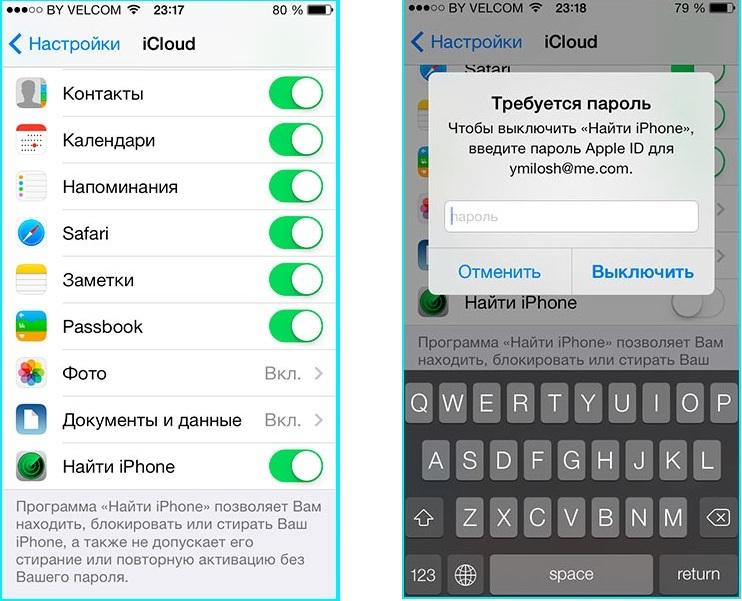 Настройка iCloud - iOS