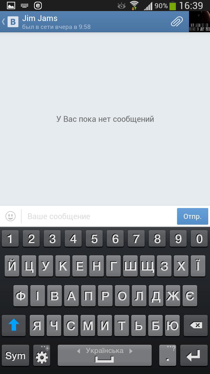 Скачать звук сообщения вконтакте на андроид