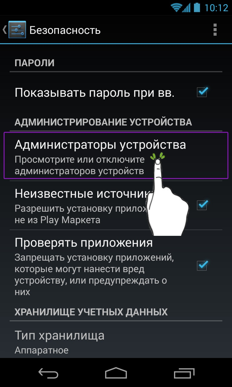 включение диспетчера устройств Android