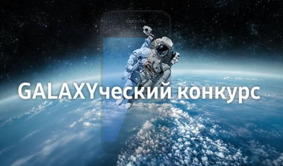 Розыгрыш смартфонов Samsung Galaxy S7
