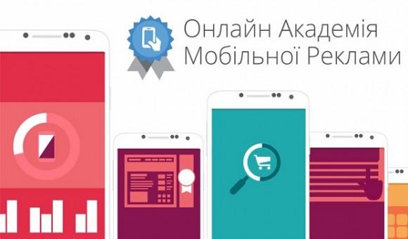 Google запускает бесплатный онлайн-курс по мобильной рекламе