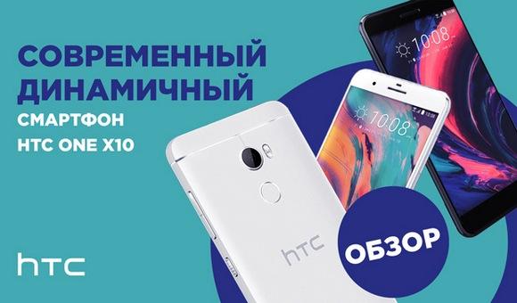 Видео-обзор смартфона HTC One (X10)