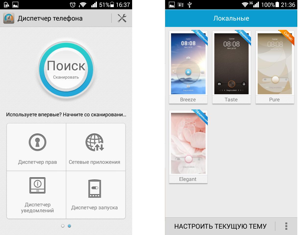 Huawei Ascend G6-U10-интерфейс