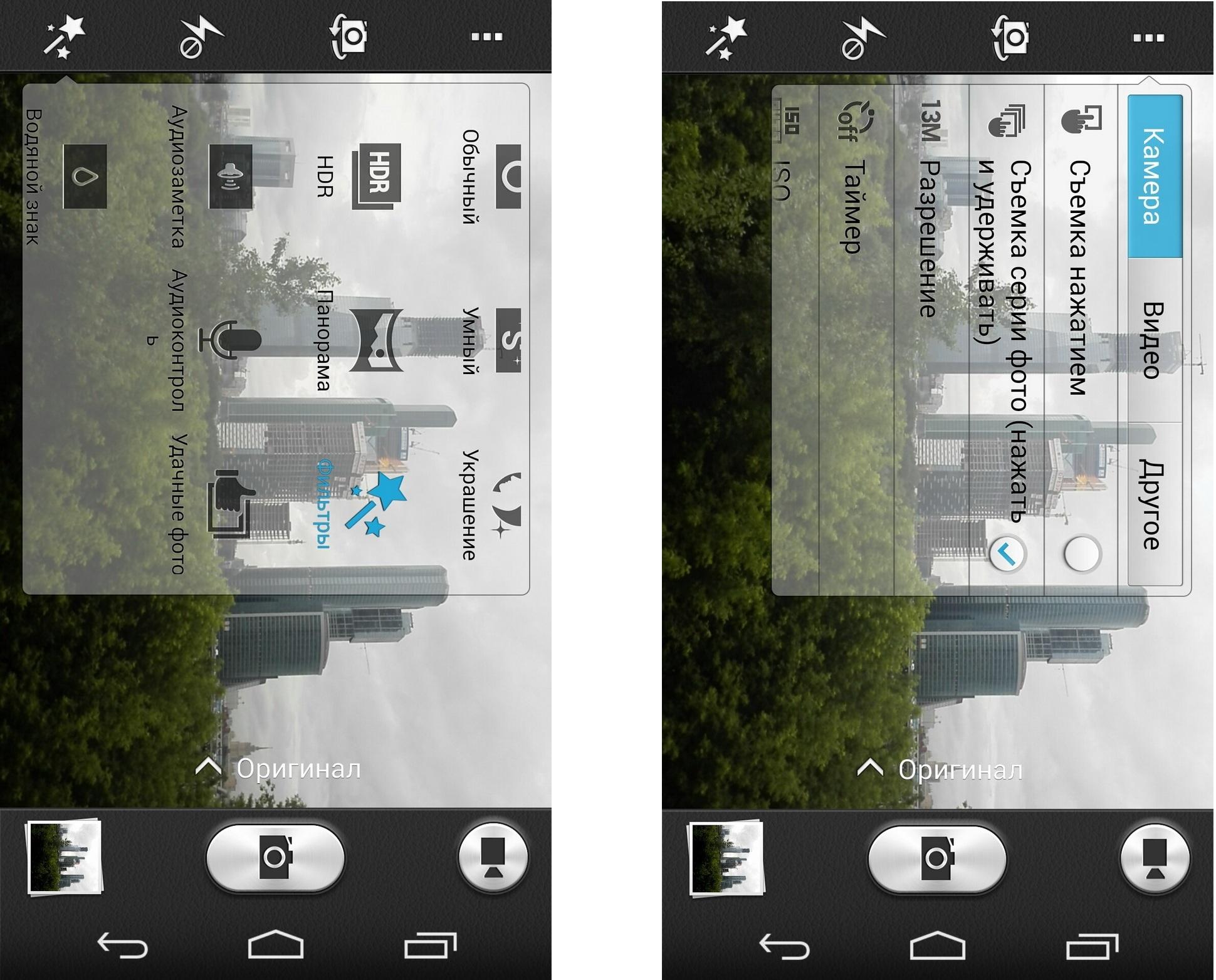 Huawei Ascend P7- интерфейс видоискателя