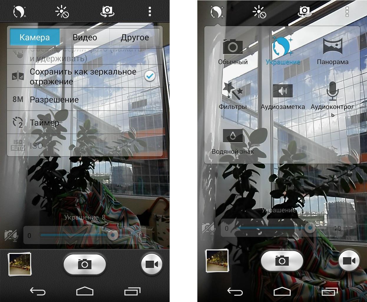 Huawei Ascend P7- настройки камеры