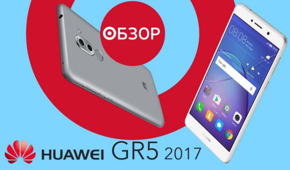 Huawei-GR5-2017-2