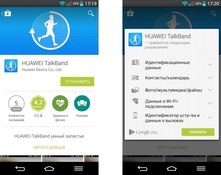 Huawei Talkband B1 - приложение Huawei Talkband